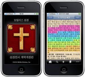 bible_mobilis_1