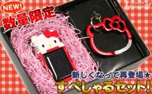 Hello-Kitty-Solar-Charger