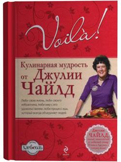 книга «Voila! Кулинарная мудрость от Джулии Чайлд» в подарок