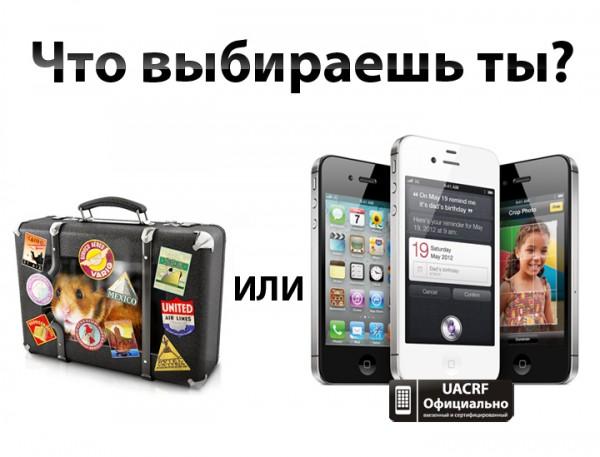 нелегальные iPhone