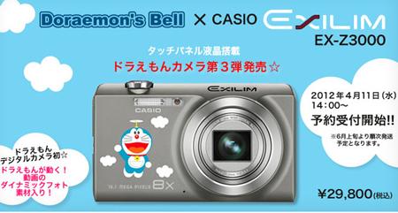 Фотоаппараты Casio Doraemon