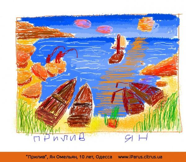конкурс детских цифровых рисунков iParus