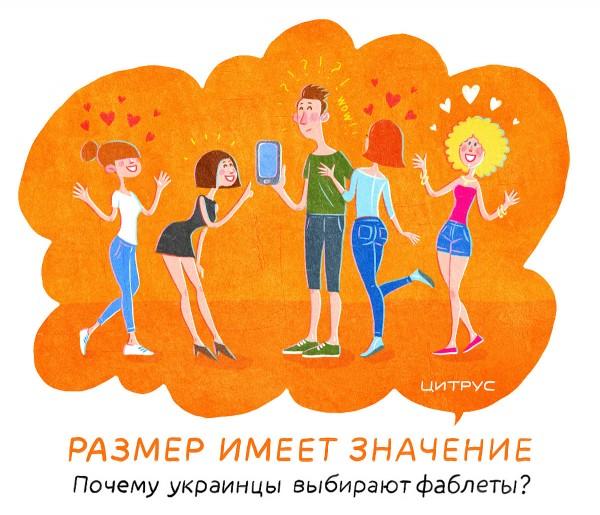 Иллюстрация Фаблеты