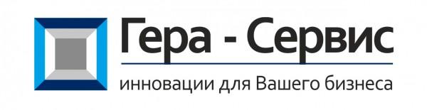 Гера-Сервис